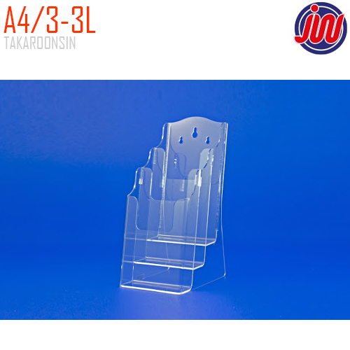 กล่องใส่โบรชัวร์ A4/3 ชนิด 3 ชั้น รุ่น A4/3-3L
