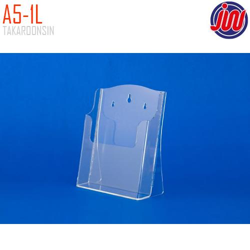 กล่องใส่โบรชัวร์ A5 ชนิด 1 ชั้น รุ่น A5-1L