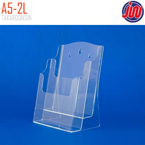 กล่องใส่โบรชัวร์ A5 ชนิด 2 ชั้น รุ่น A5-2L