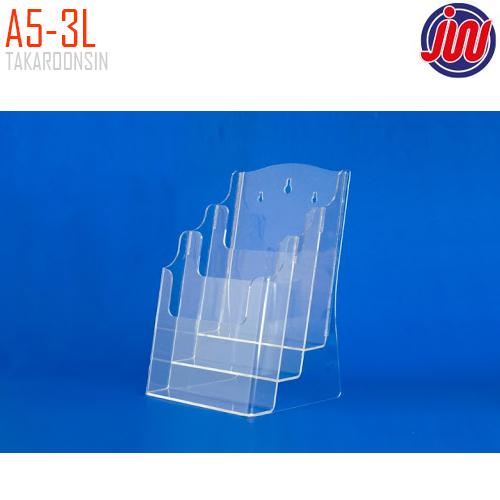 กล่องใส่โบรชัวร์ A5 ชนิด 3 ชั้น รุ่น A5-3L