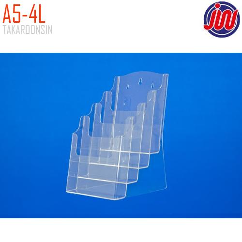 กล่องใส่โบรชัวร์ A5 ชนิด 4 ชั้น รุ่น A5-4L