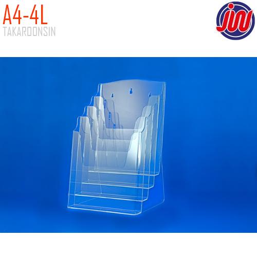 กล่องใส่โบรชัวร์ A4 ชนิด 4 ชั้น รุ่น A4-4L