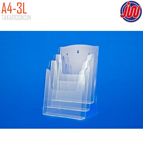 กล่องใส่โบรชัวร์ A4 ชนิด 3 ชั้น รุ่น A4-3L