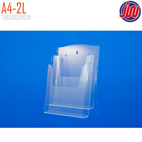 กล่องใส่โบรชัวร์ A4 ชนิด 2 ชั้น รุ่น A4-2L