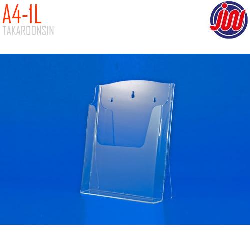 กล่องใส่โบรชัวร์ A4 ชนิด 1 ชั้น รุ่น A4-1L