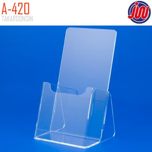 กล่องใส่โบรชัวร์ A4 พับ 3 ตอน รุ่น A-420