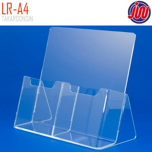 กล่องใส่โบรชัวร์ A4 พับ 3 ตอน รุ่น LR-A4
