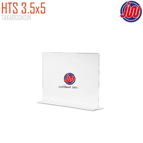 กรอบ T-STAND JW แนวนอน รุ่น HTS 3.5x5