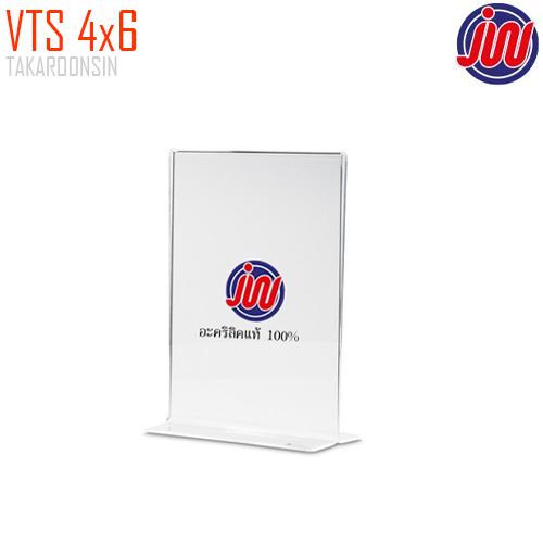 กรอบ T-STAND JW แนวตั้ง รุ่น VTS 4x6