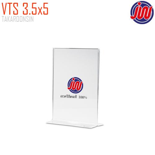 กรอบ T-STAND JW แนวตั้ง รุ่น VTS 3.5x5