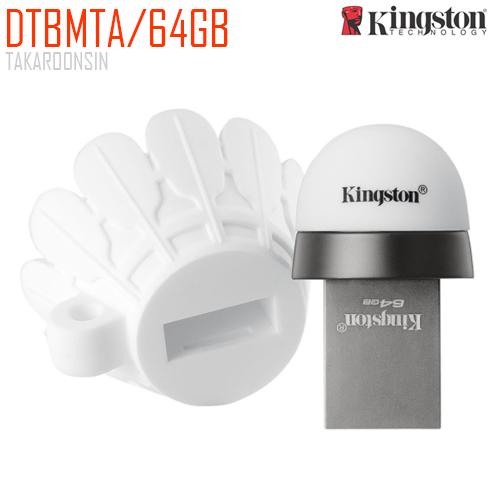 USB Flash Drive (DTBMTA/64GB) Kingston