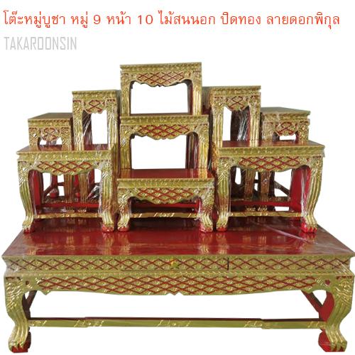 โต๊ะหมู่บูชา หมู่ 9 หน้า 10 ไม้สนนอก ปิดทอง ลายดอกพิกุล สีแดง