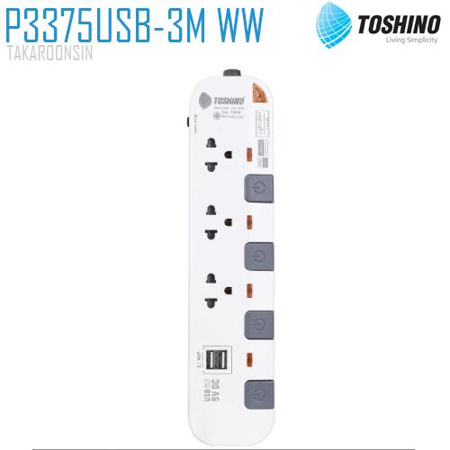 รางปลั๊กไฟ Toshino P3375USB-3M WW ยาว3 เมตร ,รางปลั๊ก 3ช่อง-USB 2ช่อง