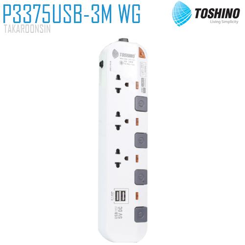 รางปลั๊กไฟ Toshino P3375USB-3M WGยาว3 เมตร ,รางปลั๊ก 3ช่อง-USB 2ช่อง