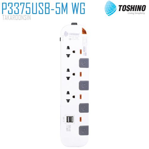 รางปลั๊กไฟ Toshino P3375USB-5M WG ยาว5 เมตร ,รางปลั๊ก 3ช่อง-USB 2ช่อง