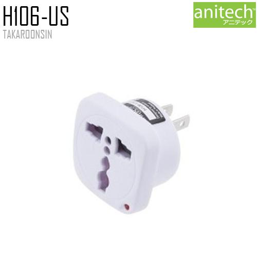 ปลั๊กแปลง ANITECH รุ่น H106-US