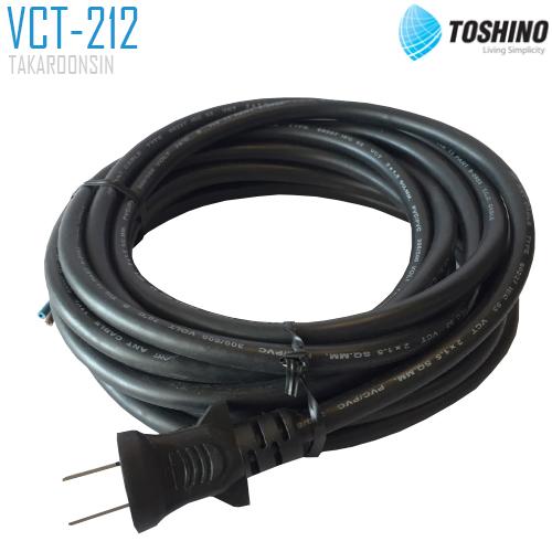 สายหล่อหัว IEC53 (2x1.0) TOSHINO ยาว 2 ม.