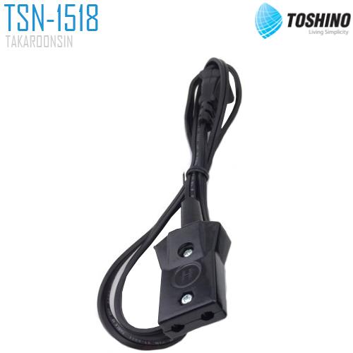 สายหม้อหุงข้าวเล็ก หัวมน 1500W TOSHINO TSN-1518