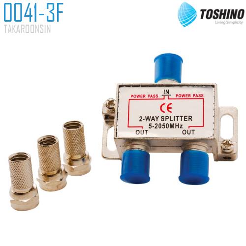 สปริตเตอร์เหล็ก 2 ทาง ปลั๊ก F TOSHINO 0041-3F