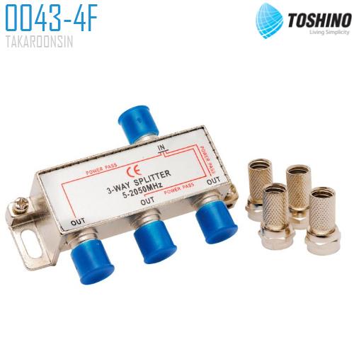 สปริตเตอร์เหล็ก 3 ทาง ปลั๊ก F TOSHINO 0043-4F