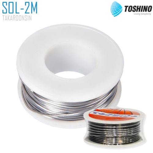 ตะกั่วบัดกรี 2 ม. TOSHINO SOL-2M