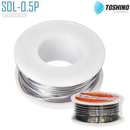 ตะกั่วบัดกรี 1/2 ปอนด์ TOSHINO SOL-0.5P