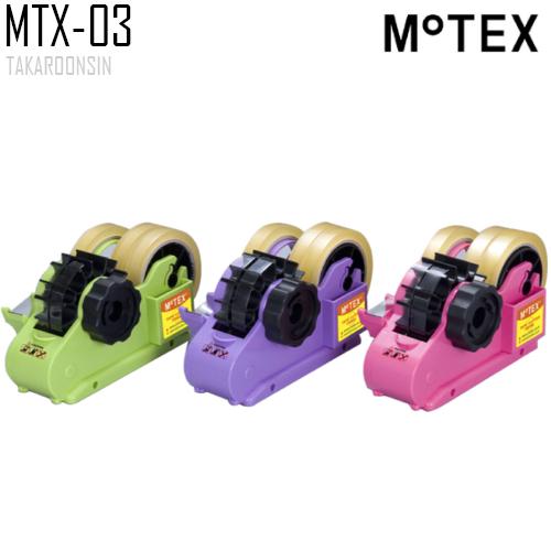 แท่นตัดเทป MOTEX MTX-03 Tape Dispenser
