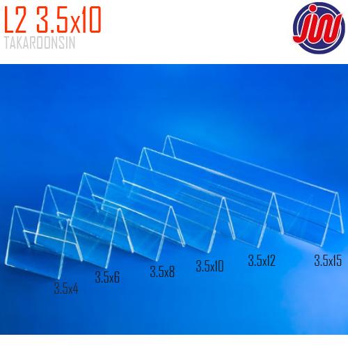 ฉากป้ายชื่อ 2 ด้าน L2 3.5 x 10 นิ้ว JW