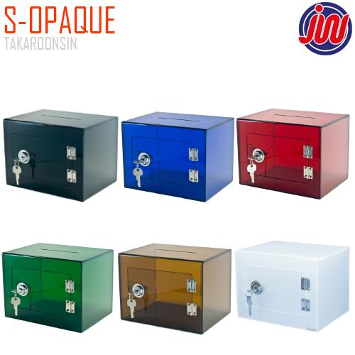 กล่องอะครีลิค ทึบแสง เล็ก รุ่น S-OPAQUE 15 x 20 x 15 cm.