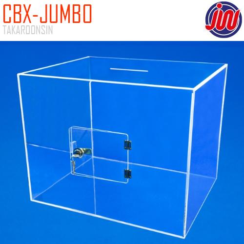 กล่องอะครีลิคใส JW รุ่น CBX-JUMBO
