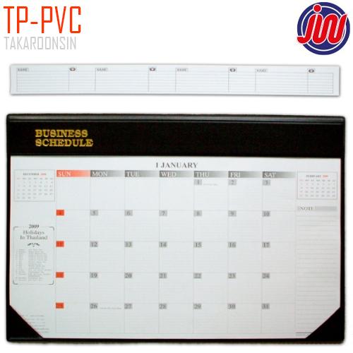 แผ่นรองเขียน+ปฏิทิน JW รุ่น TP-PVC