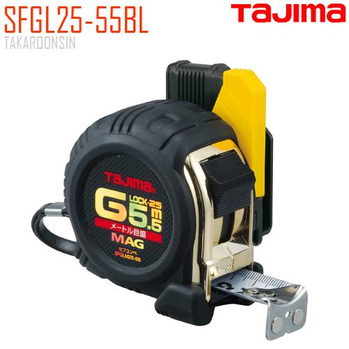 ตลับเมตร TAJIMA G-LOCK SFGLM25-55BL ยาว 5.5 เมตร