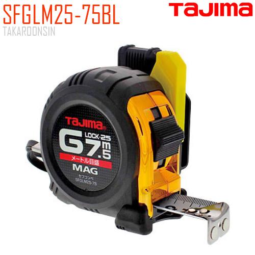 ตลับเมตร TAJIMA G-LOCK SFGLM25-75BL ยาว 7.5 เมตร