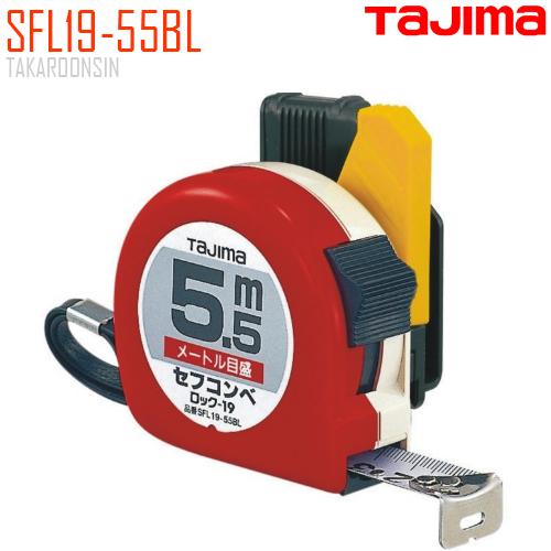 ตลับเมตร TAJIMA SFL19-55BL ยาว 5.5 เมตร