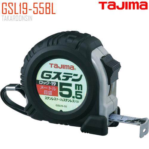 ตลับเมตร TAJIMA G-LOCK GSL19-55BL ยาว 5.5 เมตร