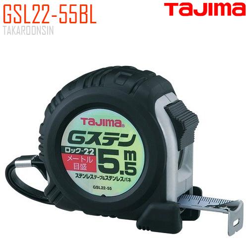 ตลับเมตร TAJIMA G-LOCK GSL22-55BL ยาว 5.5 เมตร