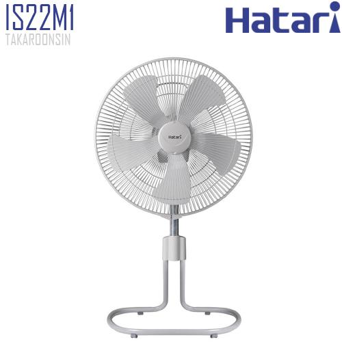 พัดลมอุตสาหกรรม HATARI  รุ่น IS22M1