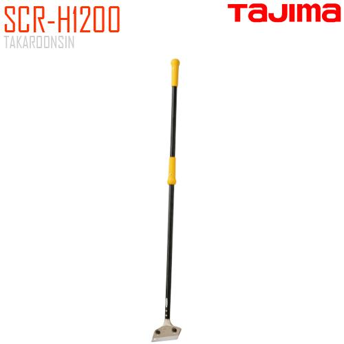 มีดขูดลอก TAJIMA SCR-H1200