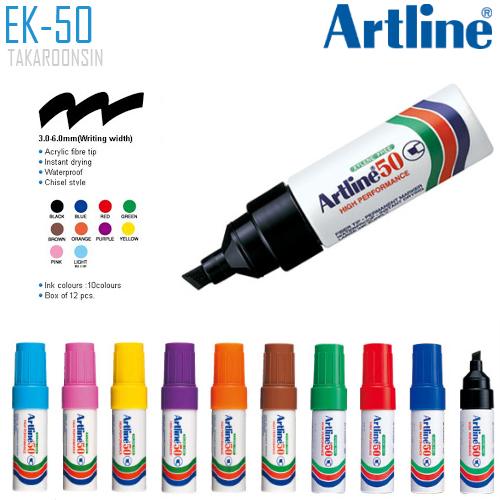 ปากกาเคมี หัวตัด ARTLINE EK-50