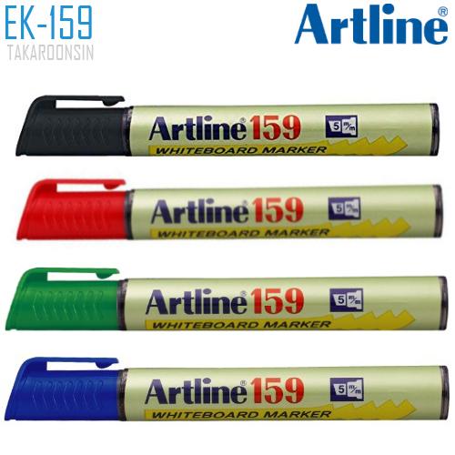 ปากกาไวท์บอร์ด ARTLINE EK-159