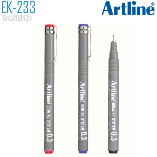 ปากกาเขียนแบบ หัว 0.3 มม. ARTLINE EK-233