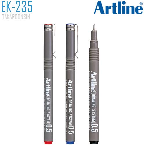 ปากกาเขียนแบบ หัว 0.5 มม. ARTLINE EK-235