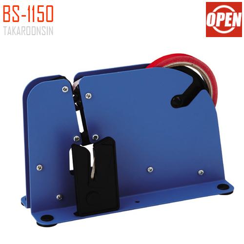 เครื่องซีลปิดปากถุง OPEN BS-1150