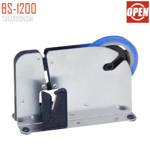 เครื่องซีลปิดปากถุง OPEN BS-1200