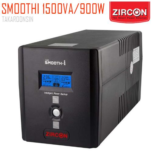 เครื่องสำรองไฟ 1500VA/900W ZIRCON รุ่น SMOOTH-I