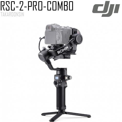 DJI RSC 2 PRO COMBO SET อุปกรณ์กันสั่นสำหรับกล้อง DSLR และ Mirrorless