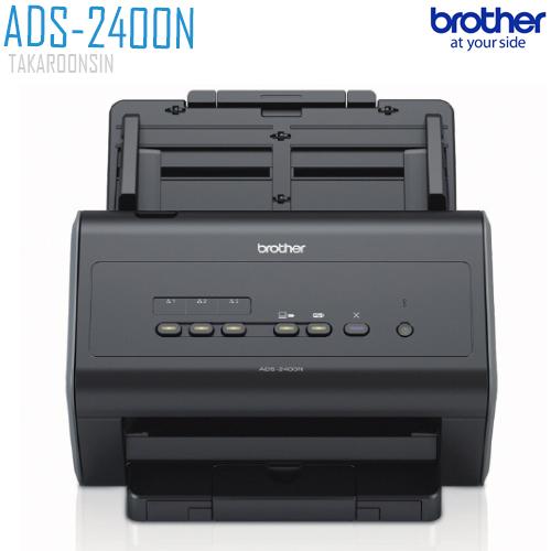 เครื่องสแกนเนอร์ Brother ADS-2400N