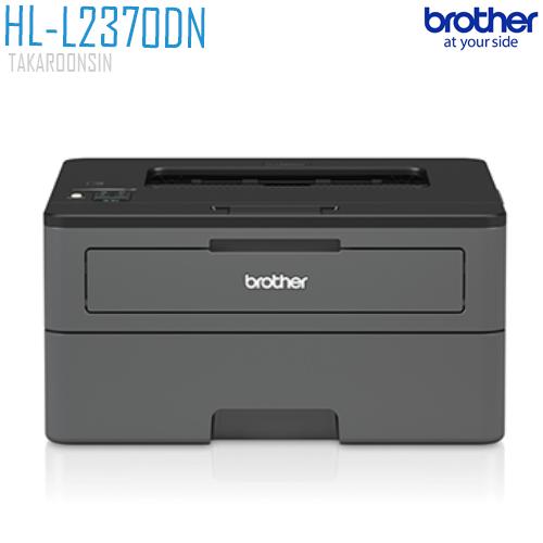 เครื่องพิมพ์เลเซอร์ ขาว-ดำ BROTHER HL-L2370DN