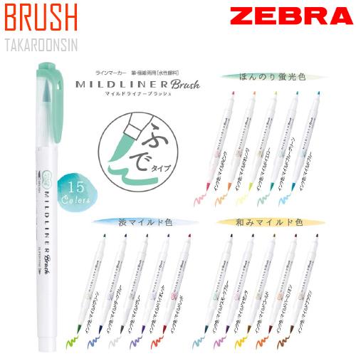 ปากกาเน้นข้อความ ZEBRA MILDLINER BRUSH (ชุด 10 ด้าม)
