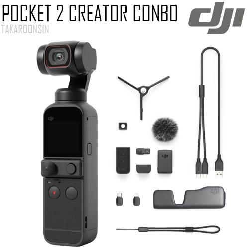 กล้องจิ๋ว DJI OSMO POCKET 2 CREATOR COMBO
